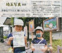 0523毎日新聞.jpg